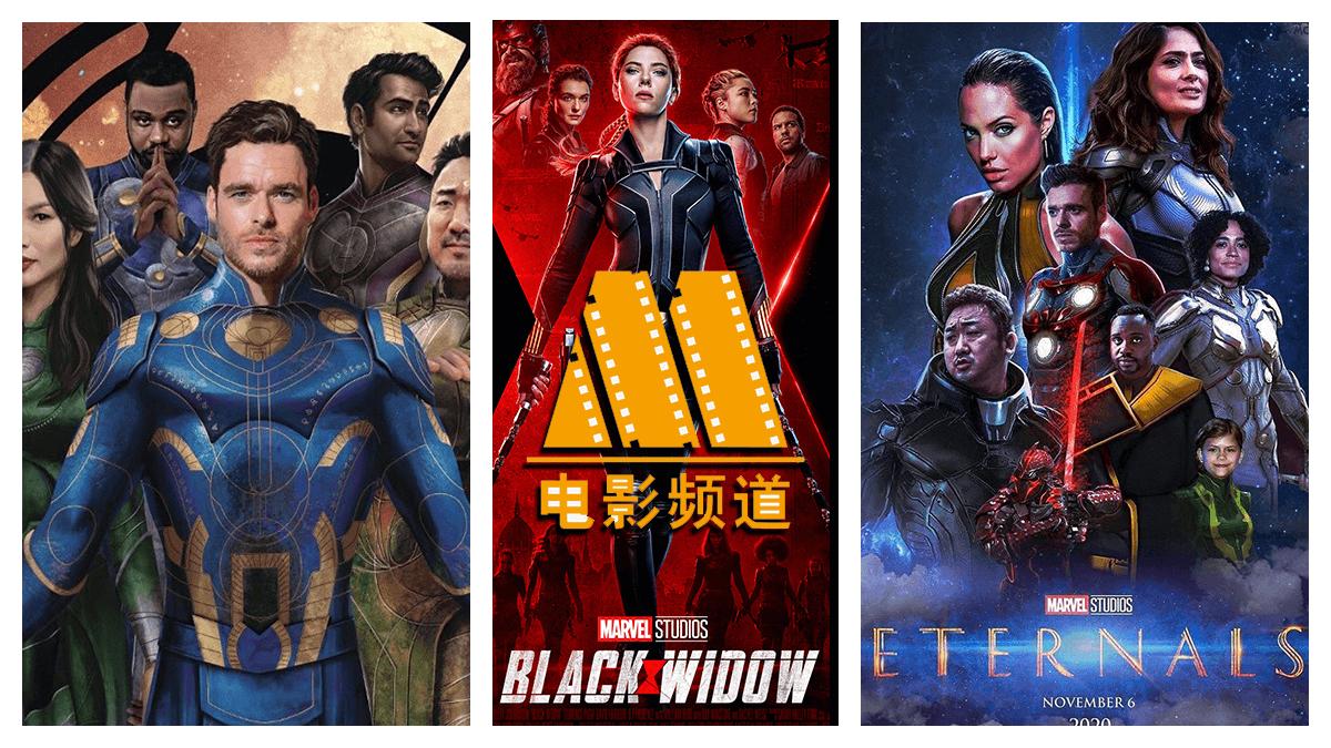 Marvel Studios en China